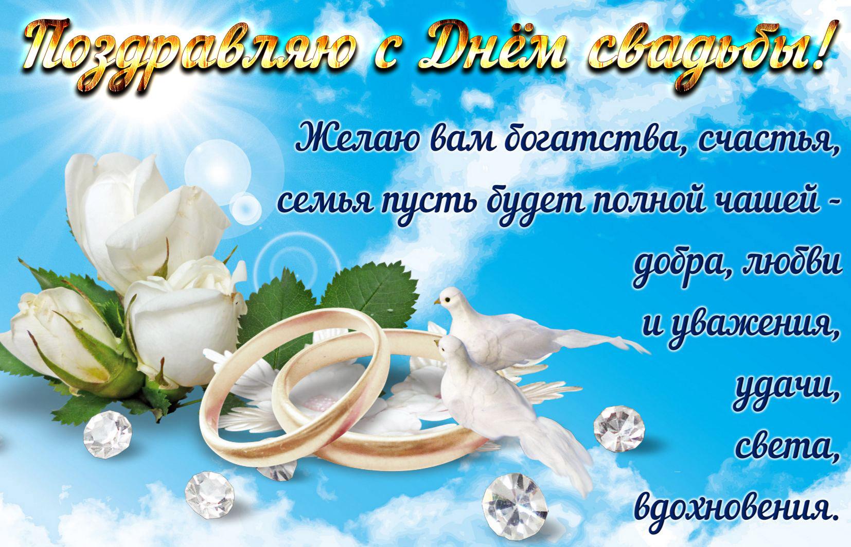 Картинки, поздравление на свадьбу короткие на открытке