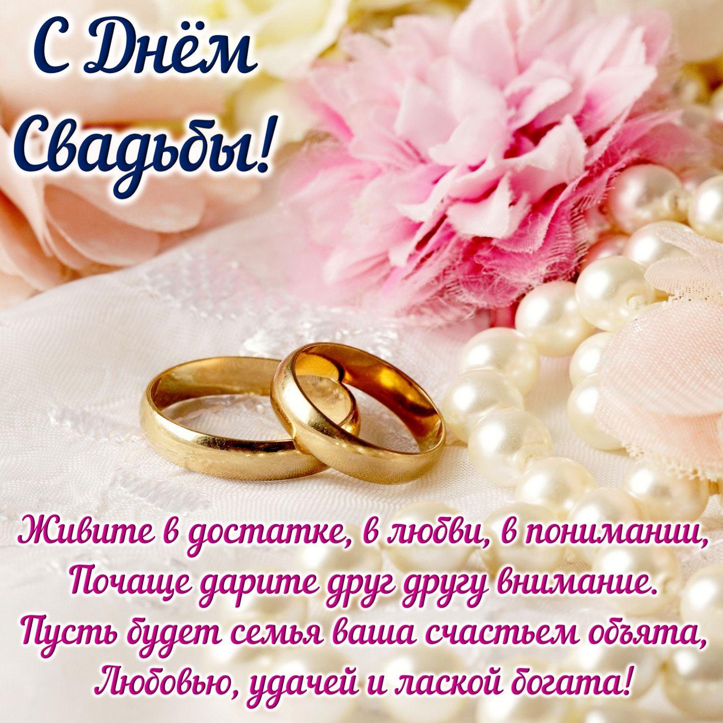 открытка на День свадьбы - пожелание и кольца на ярком фоне
