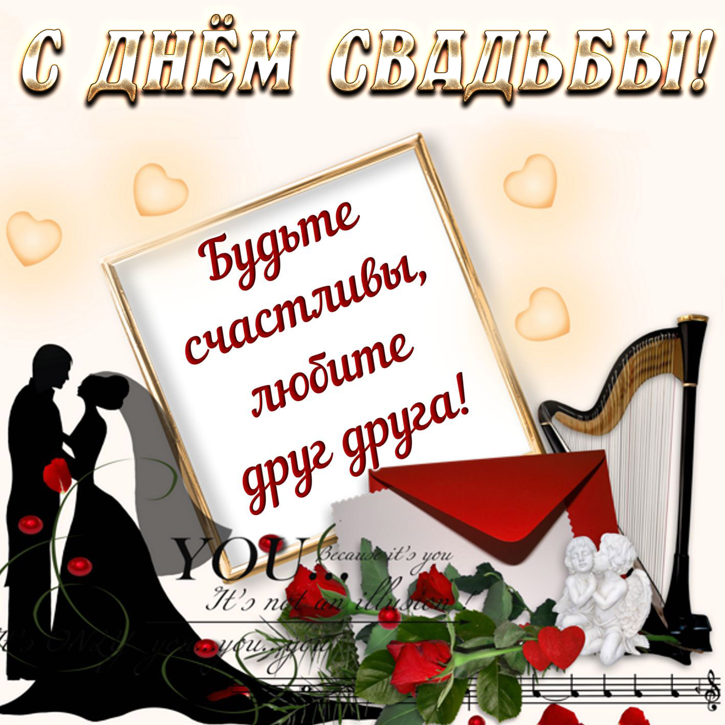 открытка на День свадьбы - силуэты молодожёнов на нежном фоне