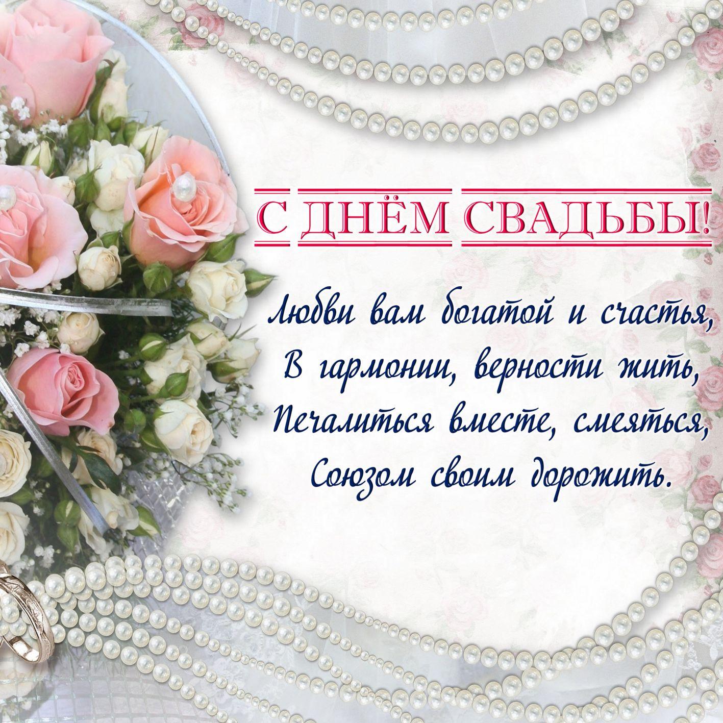 Поздравление молодым на свадьбу в стихах открытки