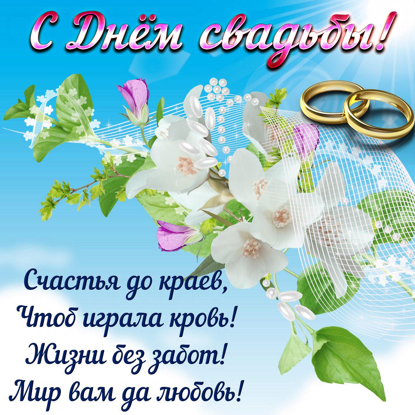 Картинка с пожеланием на фоне цветов на День свадьбы
