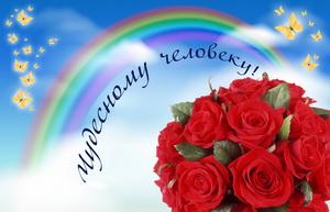 Красные розы для чудесного человека