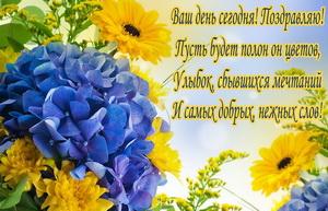Пожелание в цветочном оформлении