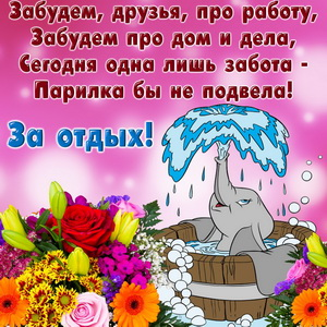 Довольный слоненок и пожелание отдыха