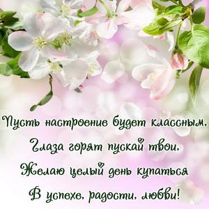 Красивое пожелание хорошего настроения