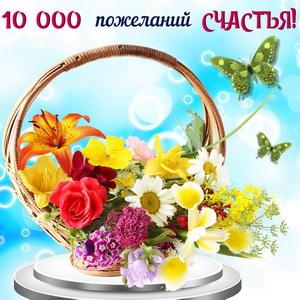 Корзинка с цветами и порхающими бабочками