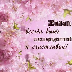 Картинка с пожеланием на цветочном фоне