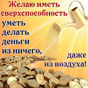 Открытка с деньгами и пожеланием