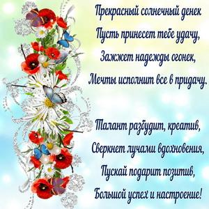 Пожелание в стихах и цветочки