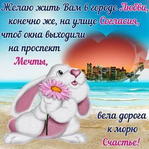 Забавный кролик с цветочком