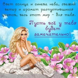 Красивая девушка на фоне цветов