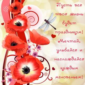Картинка с цветами и пожеланием