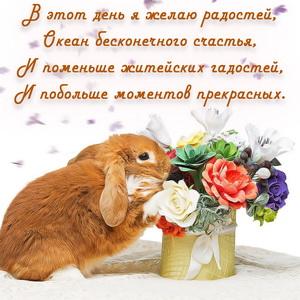 Рыжий кролик с букетом цветов и пожелание