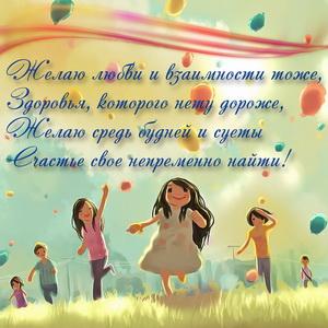 Открытка со счастливыми детьми