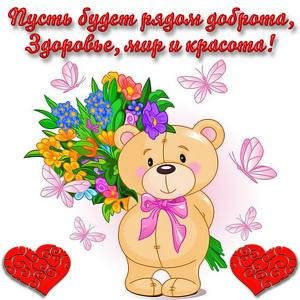 Забавный медвежонок с цветочками