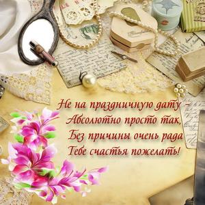 Пожелание счастья на красивом фоне