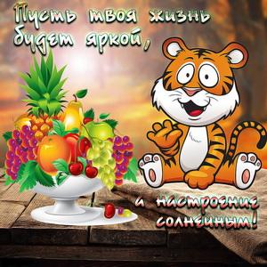 Милый тигрёнок и ваза с фруктами