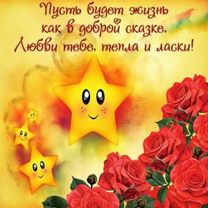 Открытка со звёздочками и розами
