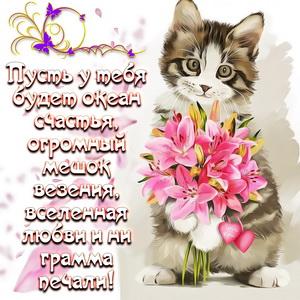 Красивый котик с цветами и пожелание