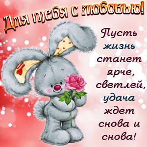Кролик с розочкой и пожеланием