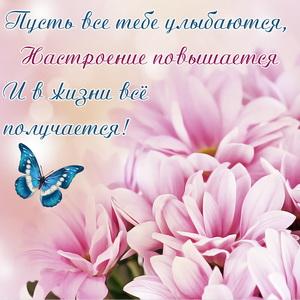 Милая картинка с розовыми цветочками