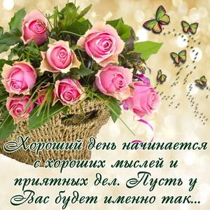 Корзина с розами и красивое пожелание