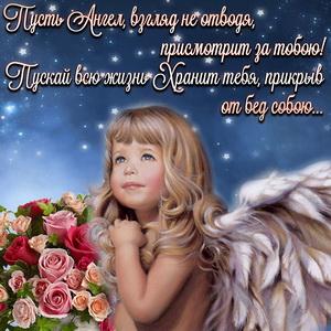 Картинка с ангелом и добрым пожеланием