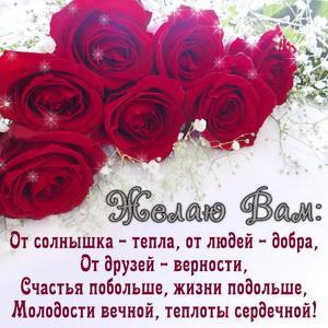 Картинка с милым пожеланием на фоне роз