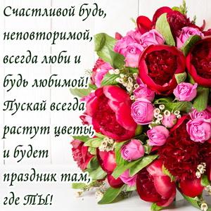 Яркий букет цветов и доброе пожелание