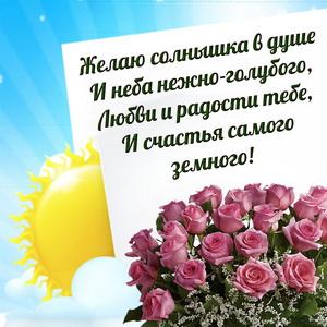 Картинка с букетом роз на фоне солнышка