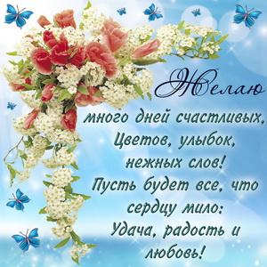 Красивое пожелание и букетик цветов