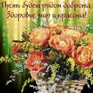 Картинка с букетом роз в корзиночке