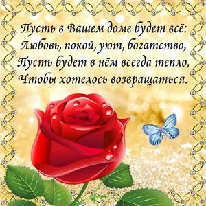 Красная роза и приятное пожелание в рамке