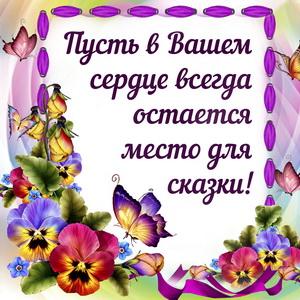 Пожелание в рамке из бабочек и цветов