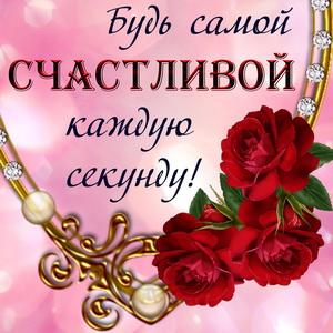 Картинка будь самой счастливой с розами