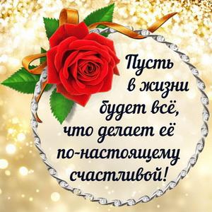 Открытка с розой и красивым пожеланием счастья