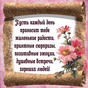 Цветы и доброе пожелание в красивом оформлении