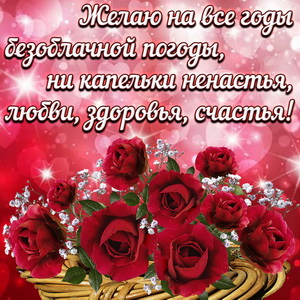 Красивое пожелание и красные розочки в корзинке