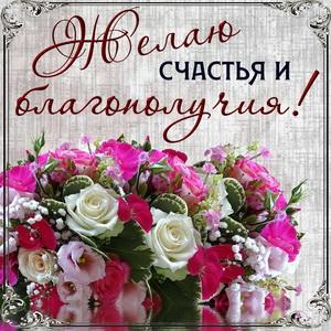 Открытка с цветами и пожеланием благополучия