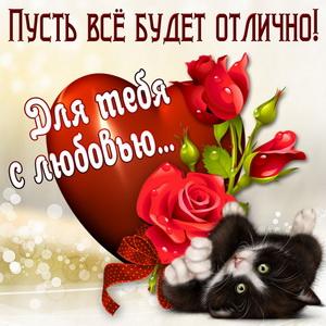 Открытка с котёнком, сердечком и красными розами