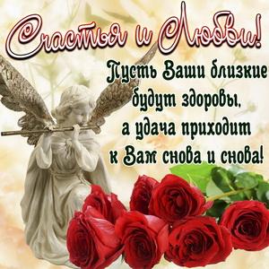 Добрый ангел с флейтой желает Вам счастья и любви