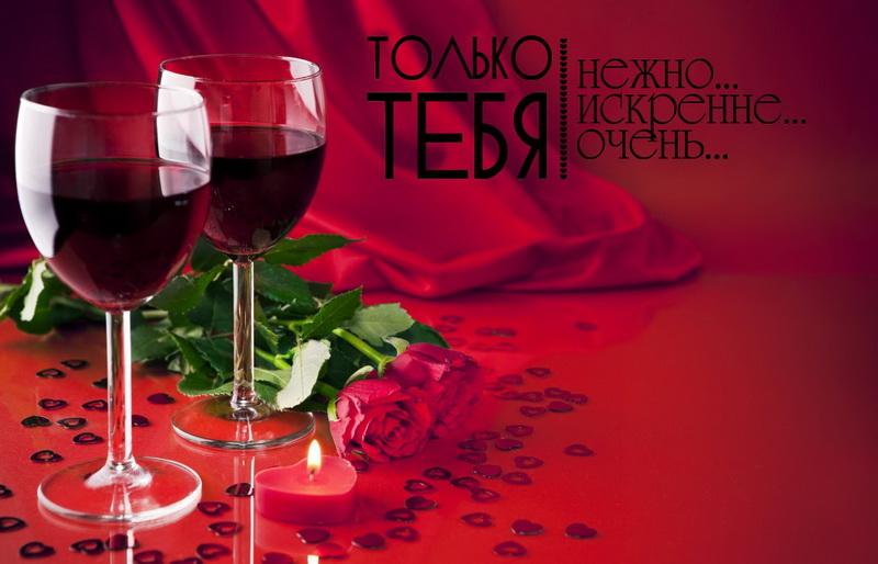 Открытка, только тебя, бокалы с вином