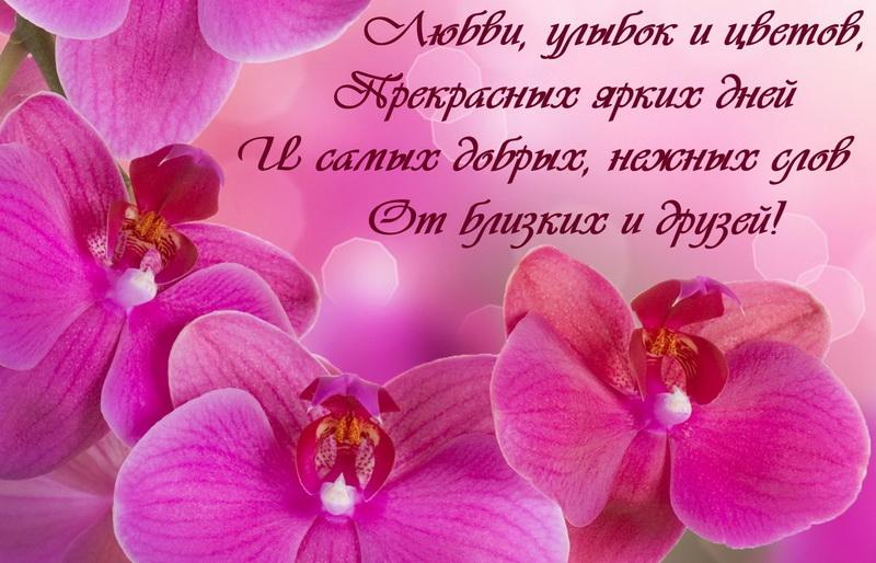 Открытка - любви, улыбок и цветов