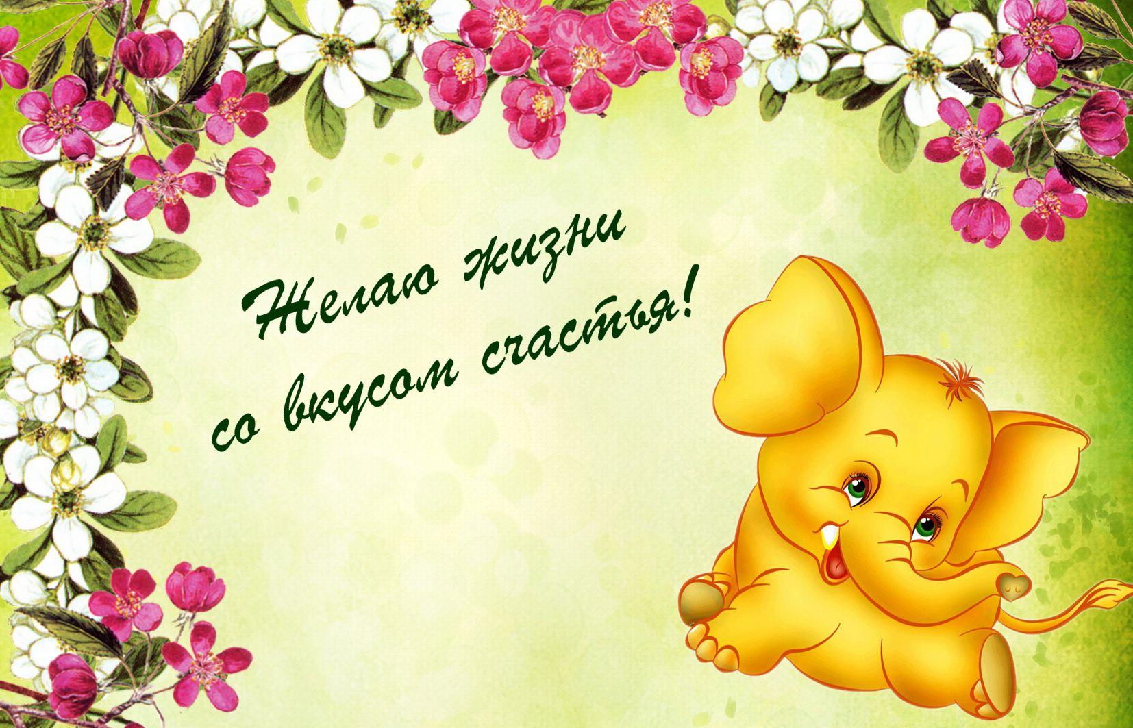 Желаю жизни со вкусом счастья!