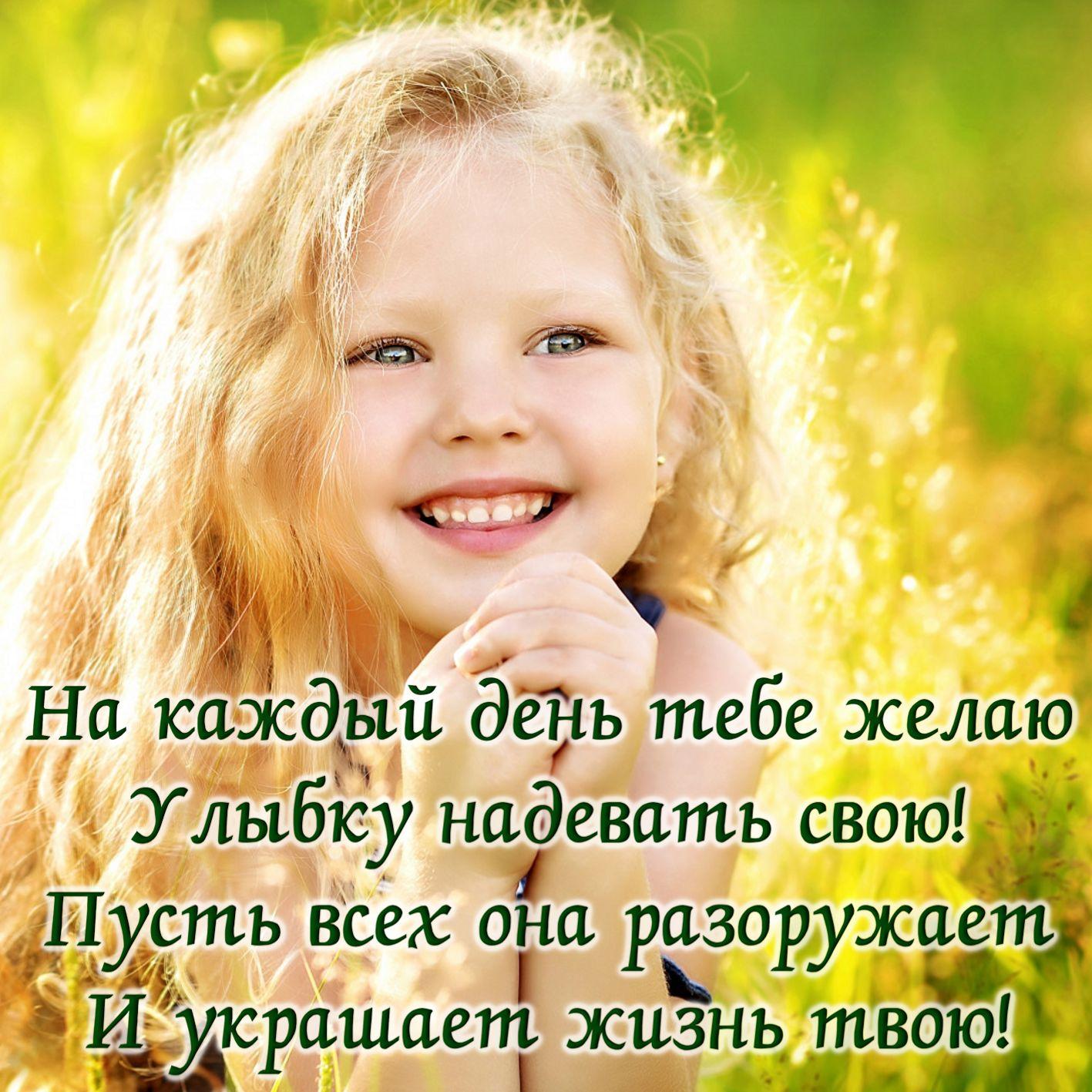 Счастливая девочка желает улыбок