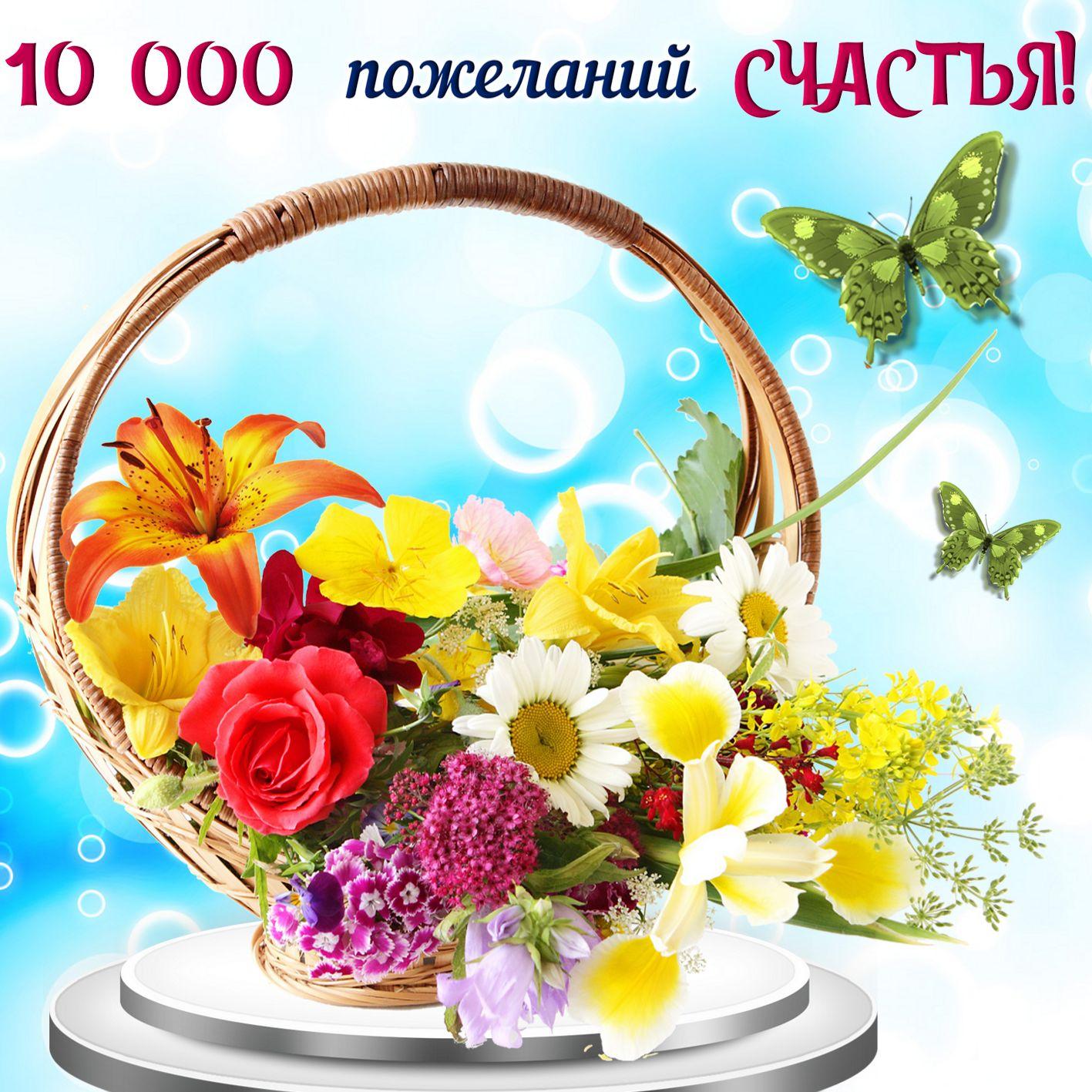 Цветы с пожеланиями картинки