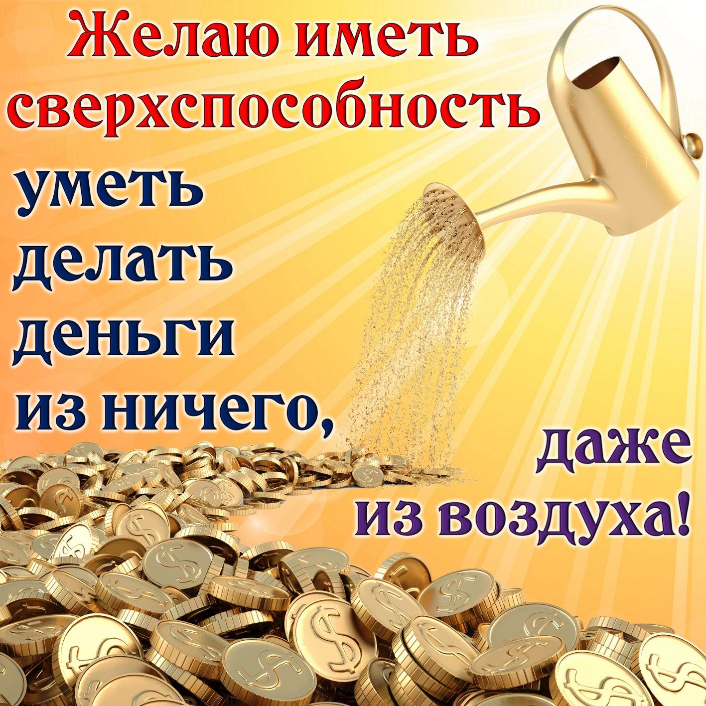 Открытки с деньгами надписи, картинки