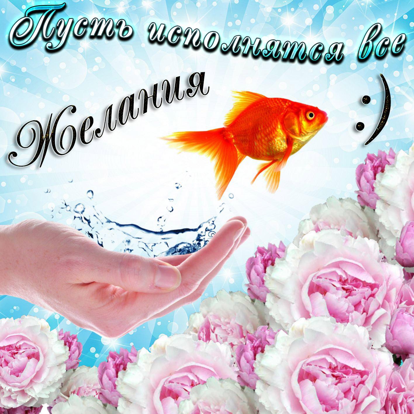Открытка с золотой рыбкой в руке и пожелание