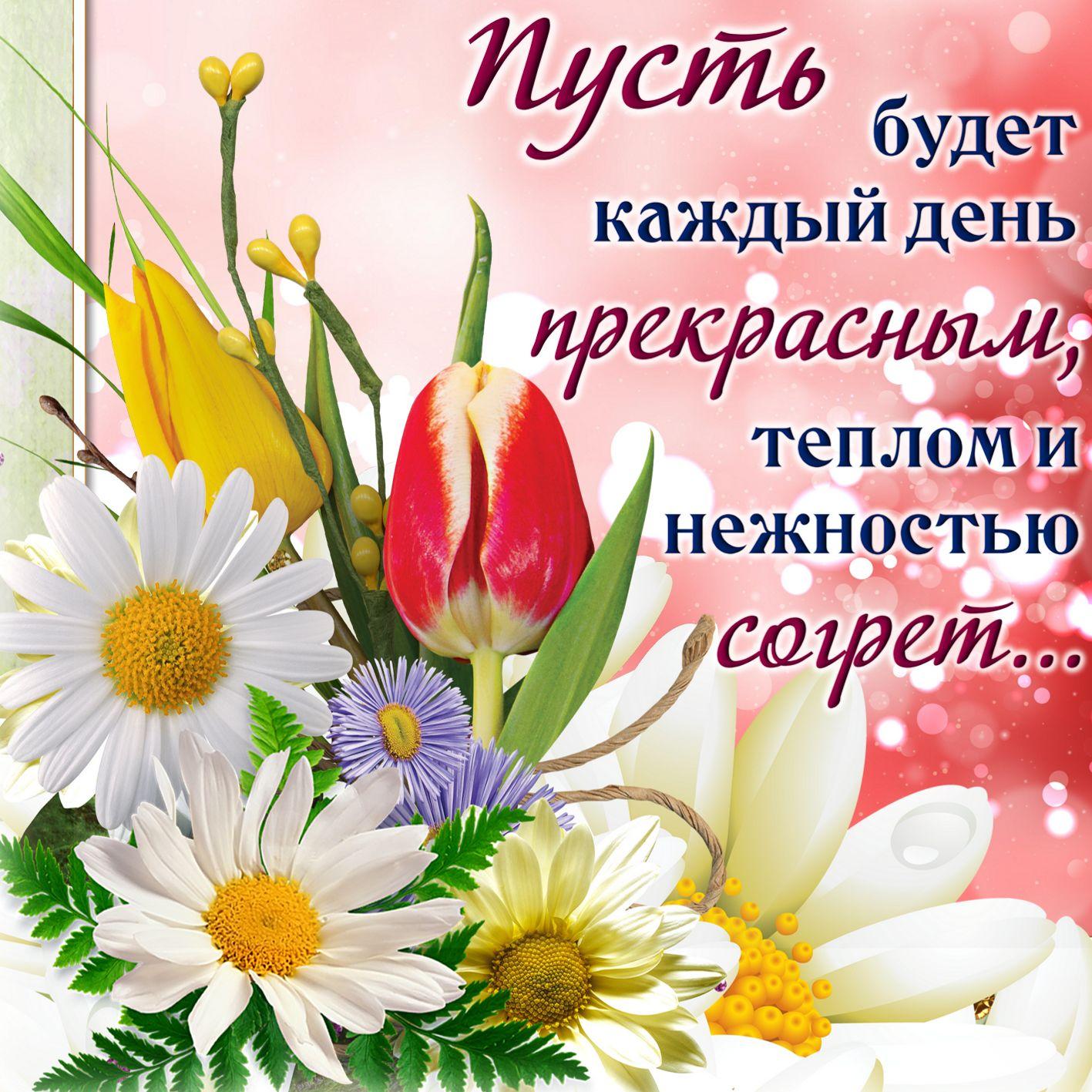 Открытка с пожеланием - красивые цветы на сияющем фоне