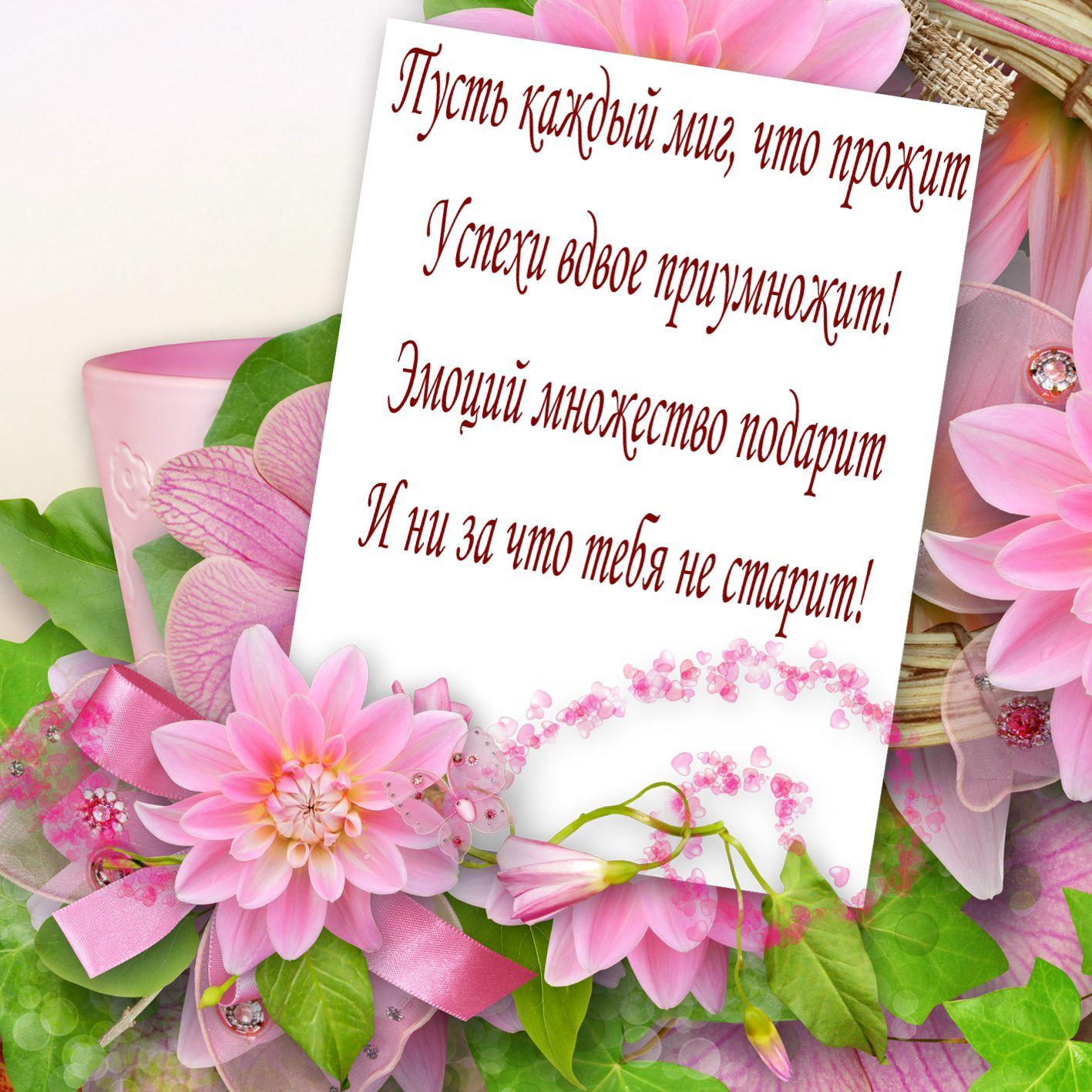 Пожелание на фоне из цветов